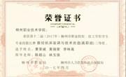 第12届柳州市职业院校专业技能比赛