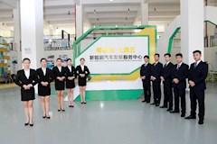 新能源汽车发展服务中心