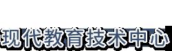 新葡京线上开户网址-现代教育技术中心